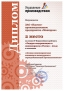 "Mashprom in the rating ""Leaders of modernization and engineering in Russia - 2014"""