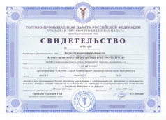 Mashprom is in List of reliable suppliers of the Russian Chamber of Commerce and Industry